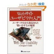 Webサイトユーザビリティ入門―ユーザーテストから発見された「使いやすさ」の秘密 (単行本)
