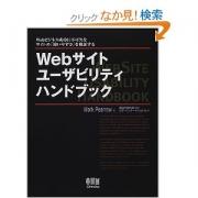 Webサイトユーザビリティハンドブック ‐Webビジネス成功に不可欠なサイトの「使いやすさ」を検証する (単行本)