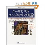 ユーザビリティエンジニアリング原論 ‐ユーザーのためのインタフェースデザイン