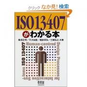 ISO13407がわかる本