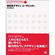 WEBデザインユーザビリティ