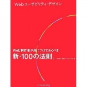 Webユーザビリティ・デザイン Web制作者が身につけておくべき新・100の法則